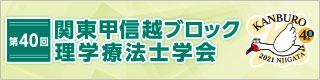 【9/5】関東甲信越ブロック学会 バナー