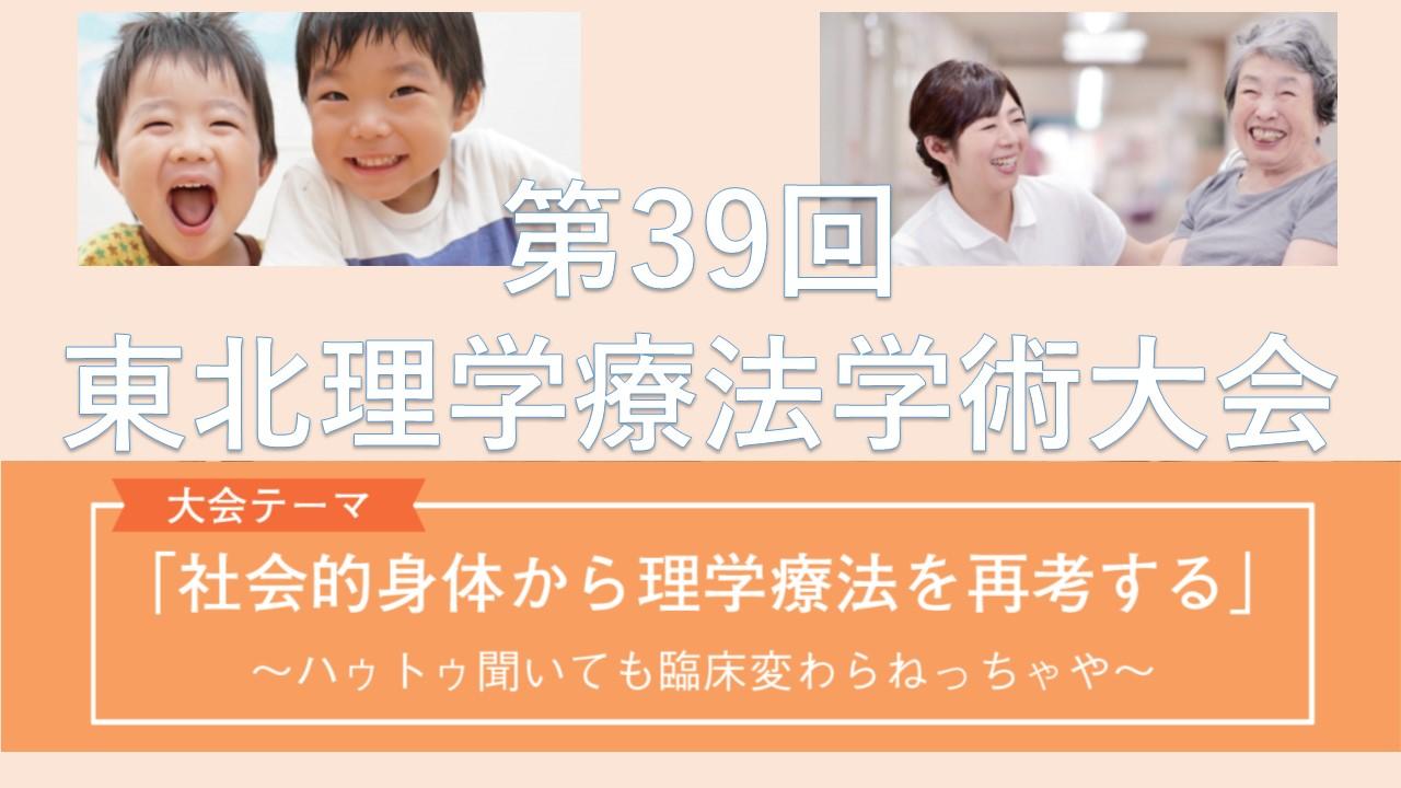 【9/11】東北理学療法学術大会バナー